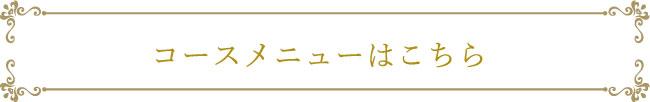 アロマボーテ表参道店メニューの画像