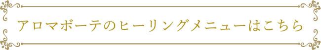 アロマボーテ表参道店ヒーリングメニューの画像