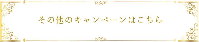 アロマボーテ表参道店キャンペーン情報の画像
