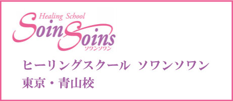ヒーリングスクール ソワンソワン 東京青山の画像