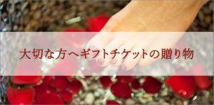 アロマボーテ表参道店ギフトカードの画像