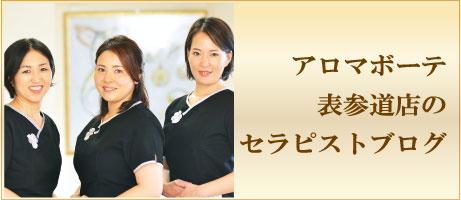 アロマボーテ表参道店のセラピストブログの画像