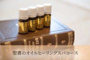 聖書のオイルヒーリングスパコースの画像
