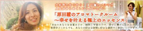 $原田瞳の至福ブログ「AROMA-素敵なあなたが目覚める、香りのレシピ。」